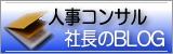 日本橋人形町の社労士、人事コンサル会社の社長のブログ